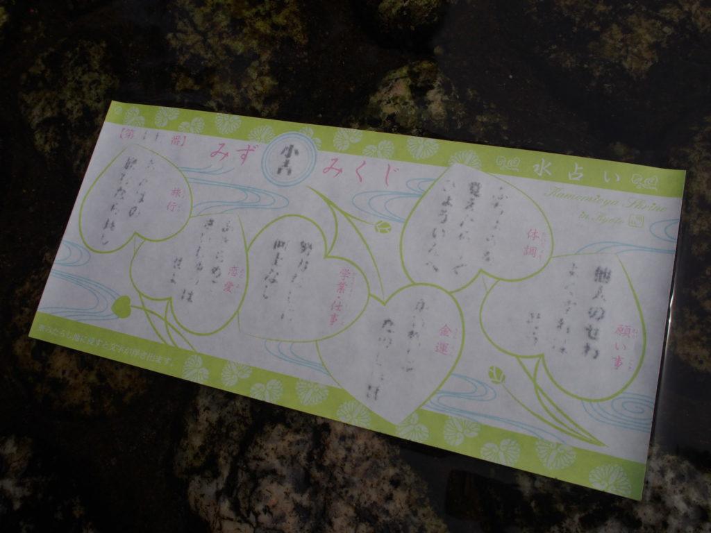 【小吉】の文字がくっきり