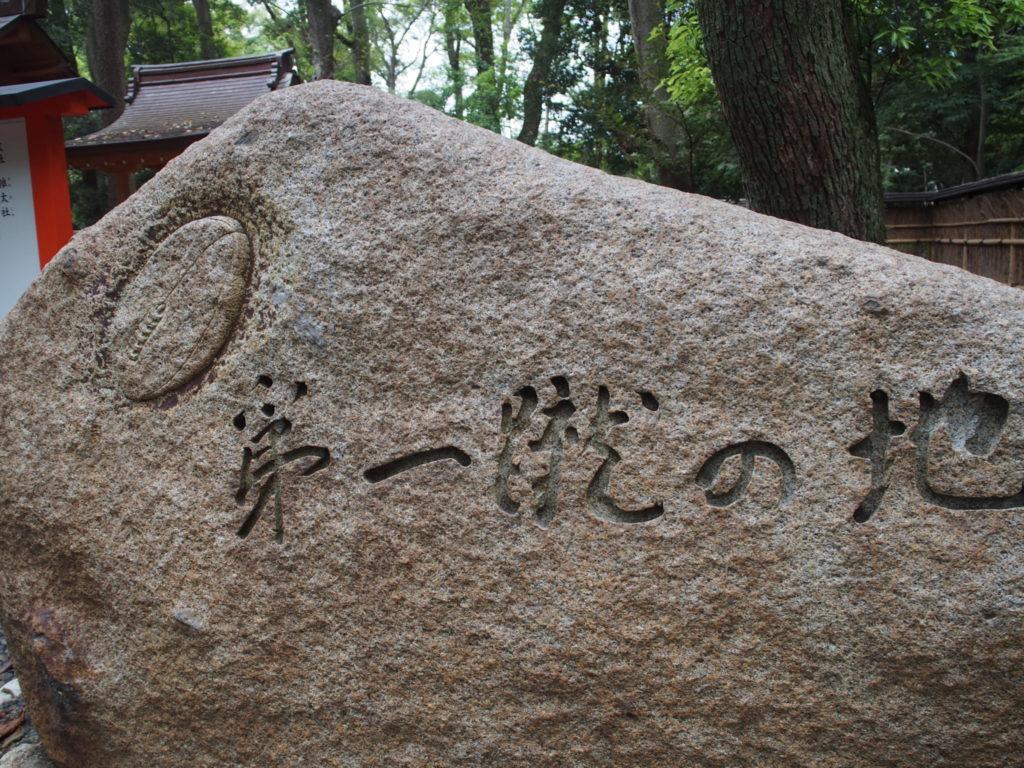 「第一蹴の地」の石碑