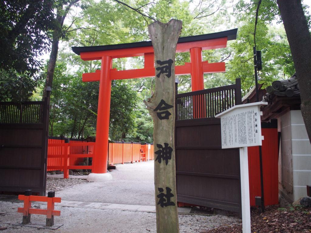 女性の守護の河合神社