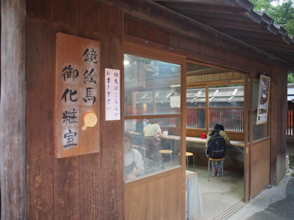 鏡絵馬の化粧室