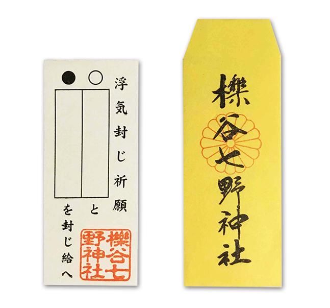 櫟谷七野神社「浮気封じ」の特別ご神符