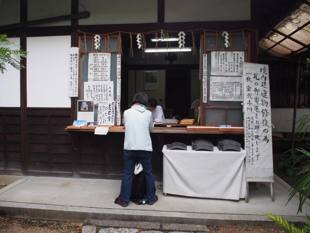 御霊神社の社務所