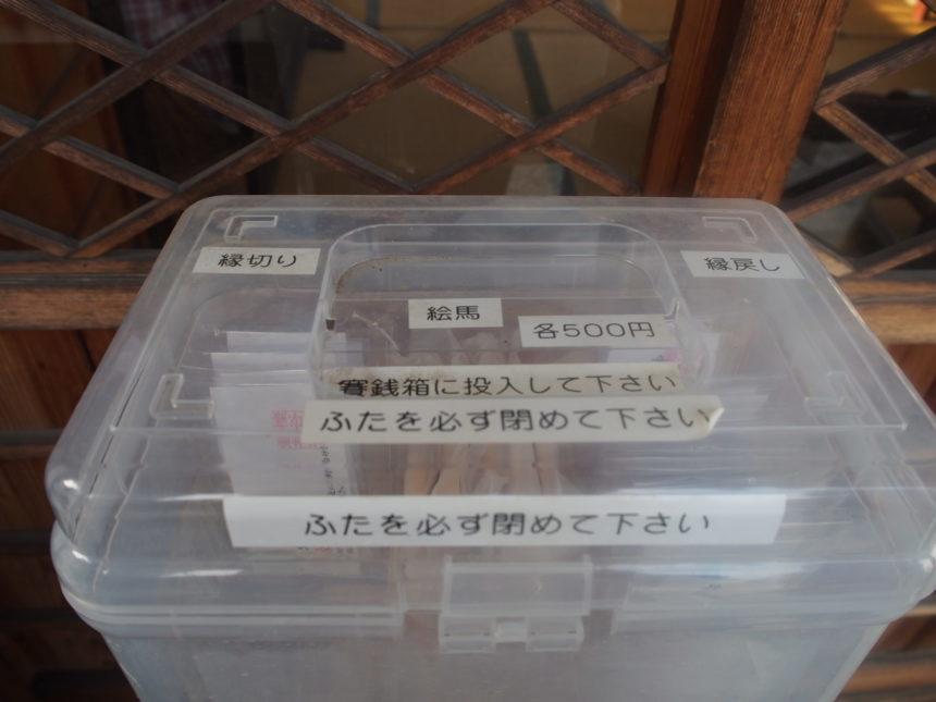 櫟谷七野神社の縁切り・縁戻しのお守り
