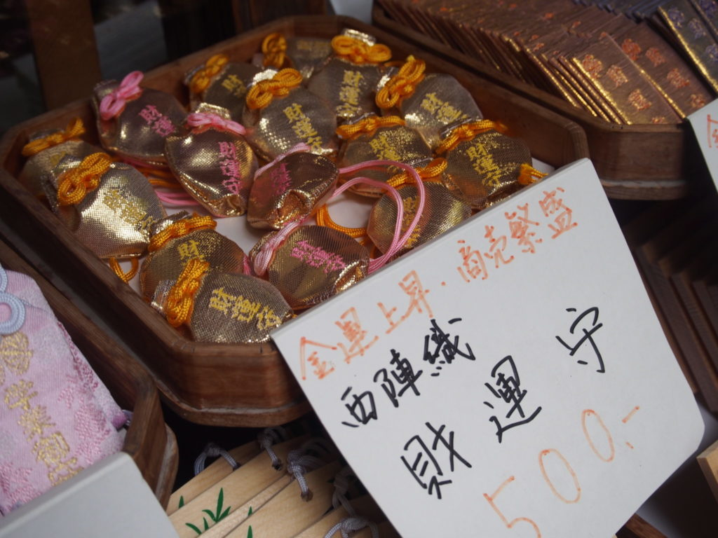 野宮神社の財運守