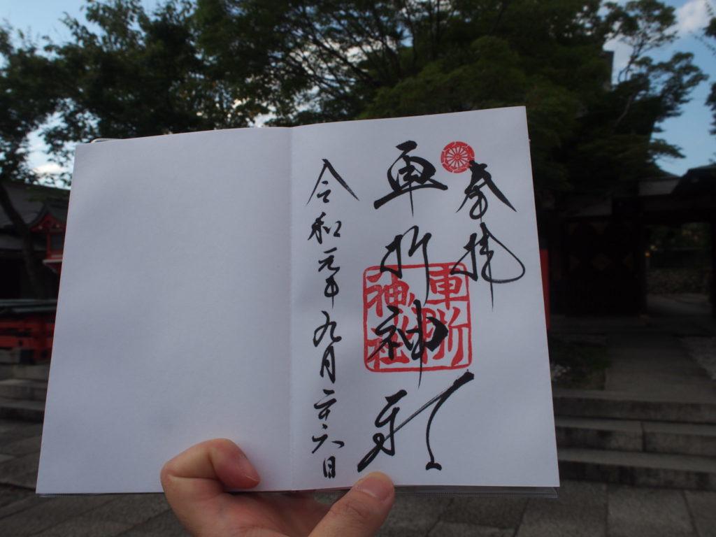 車折神社の御朱印