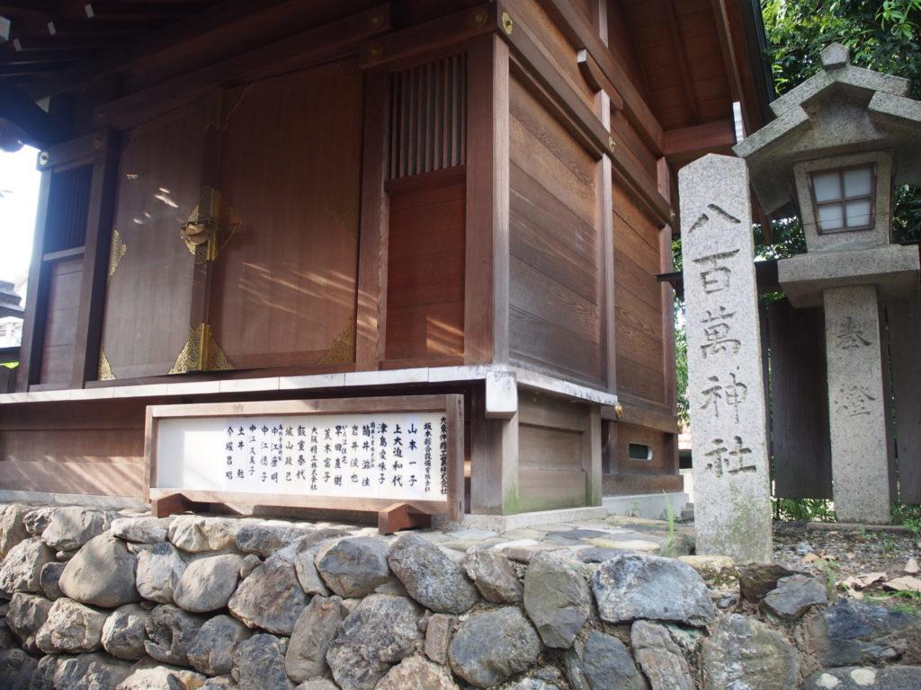 本殿の裏に隠れるように八百万の神々をお祀りする八百万神社