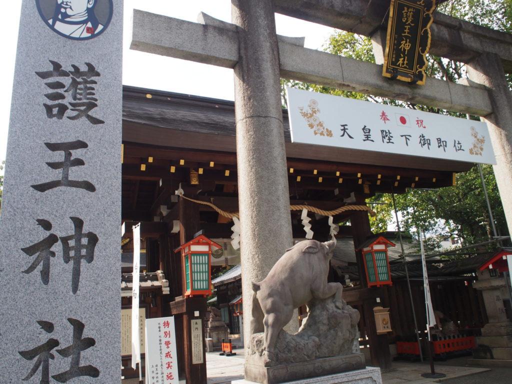 護王神社の鳥居の側の狛猪