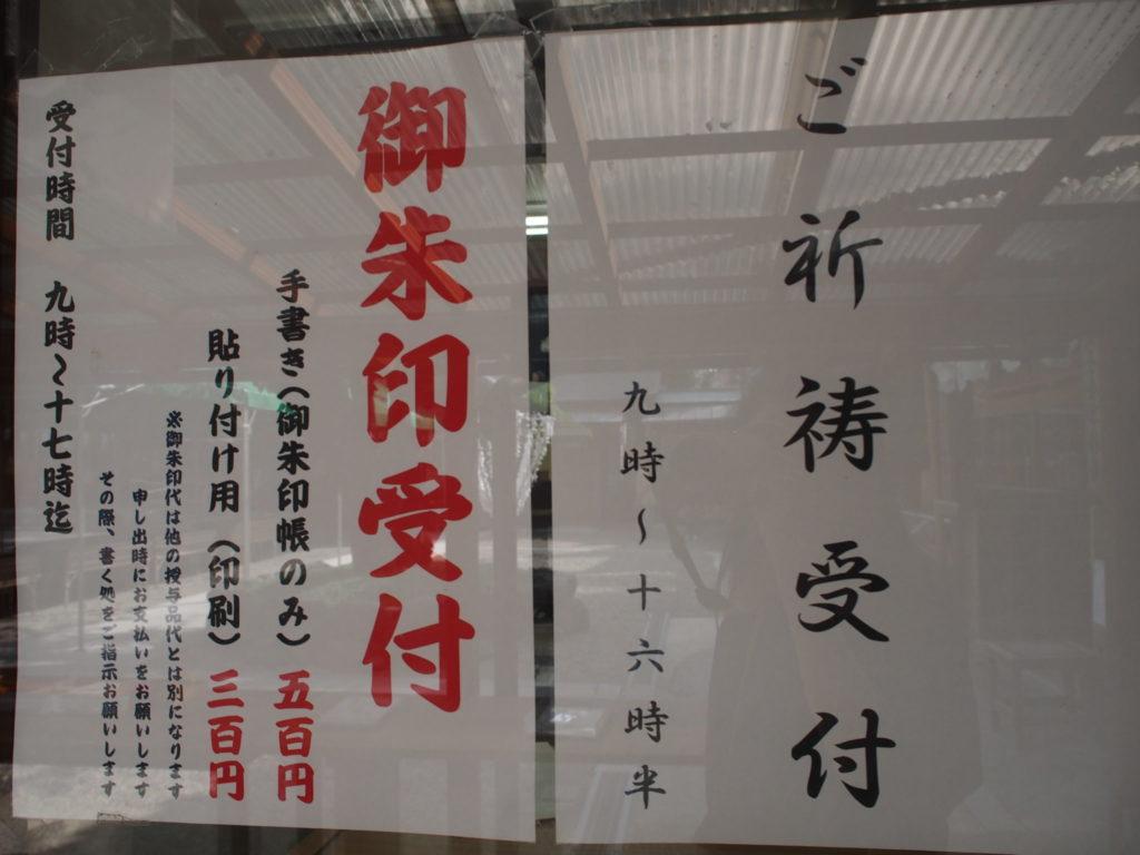 護王神社の御朱印は2種類