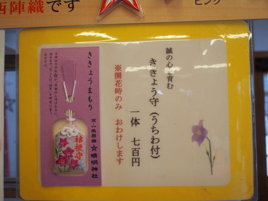 「ききょう守」うちわ付き、初穂料700円