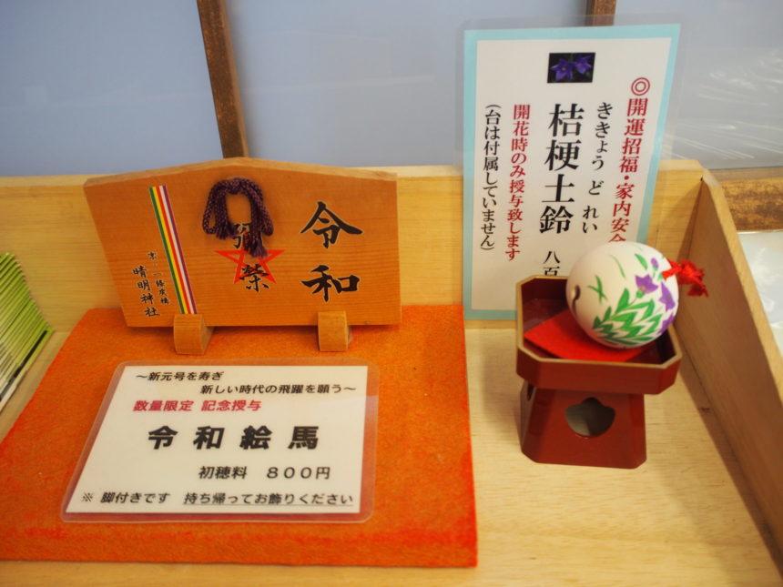 「桔梗土鈴」初穂料800円