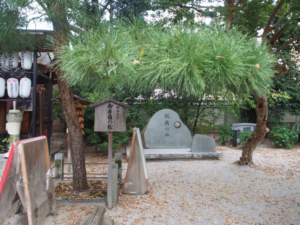 昭和天皇お手植えの松の向こうには蹴鞠の碑があります