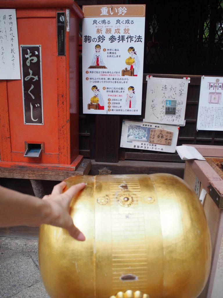 白峯神社の「重い鈴」