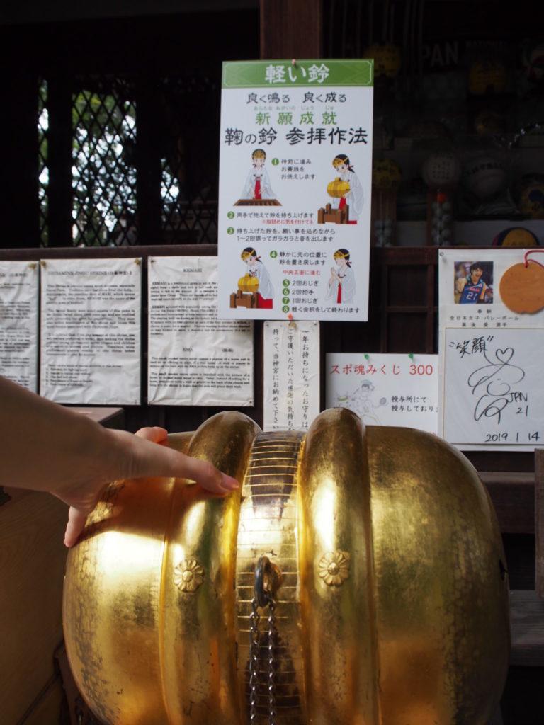 白峯神社の「軽い鈴」