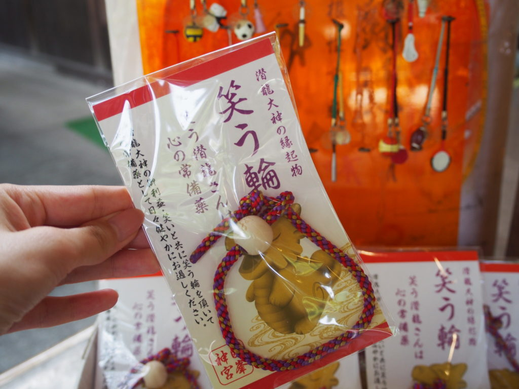 潜龍社の「笑う輪」お守り 700円