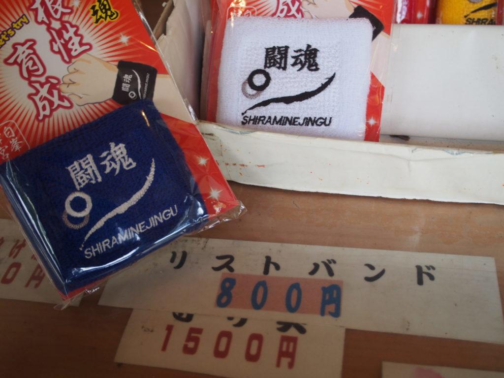 地主社の「闘魂」リストバンド 800円