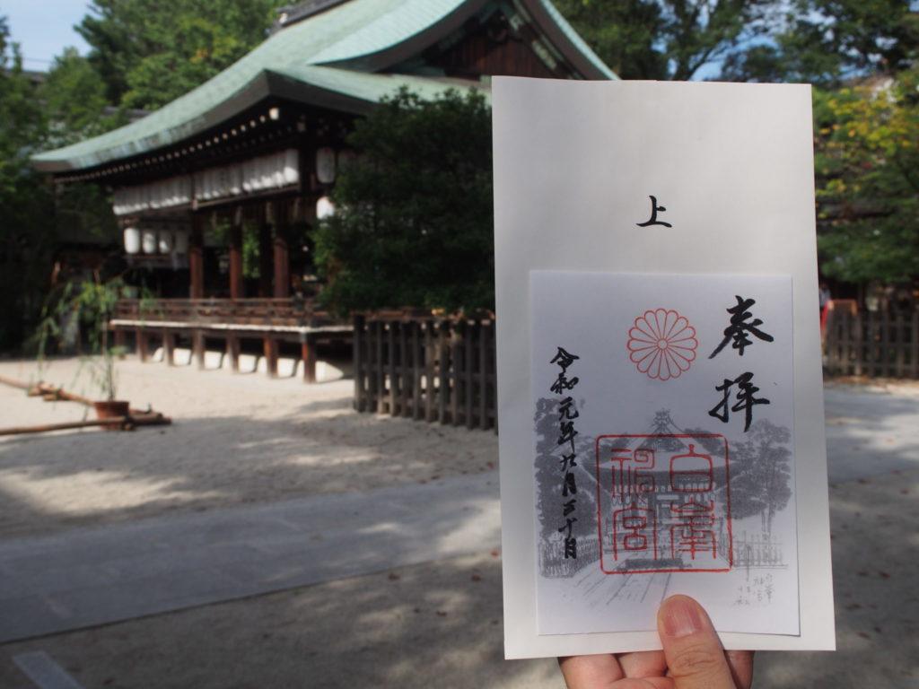 白峯神社の御朱印