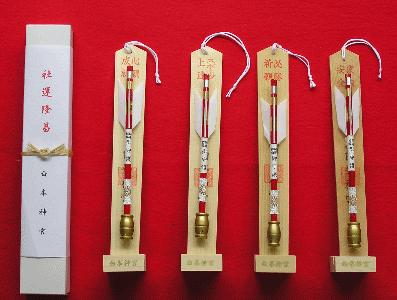 伴緒社の『守り矢』(自立式) 1,500円