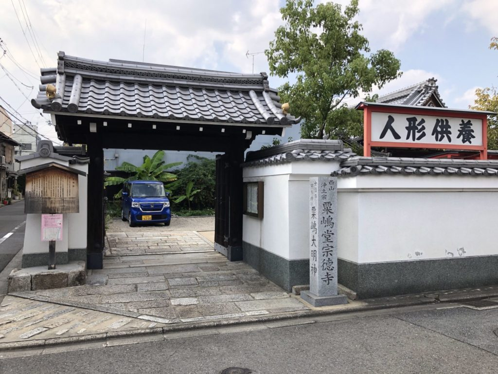 粟嶋堂宗徳寺 南門(駐車場入口)