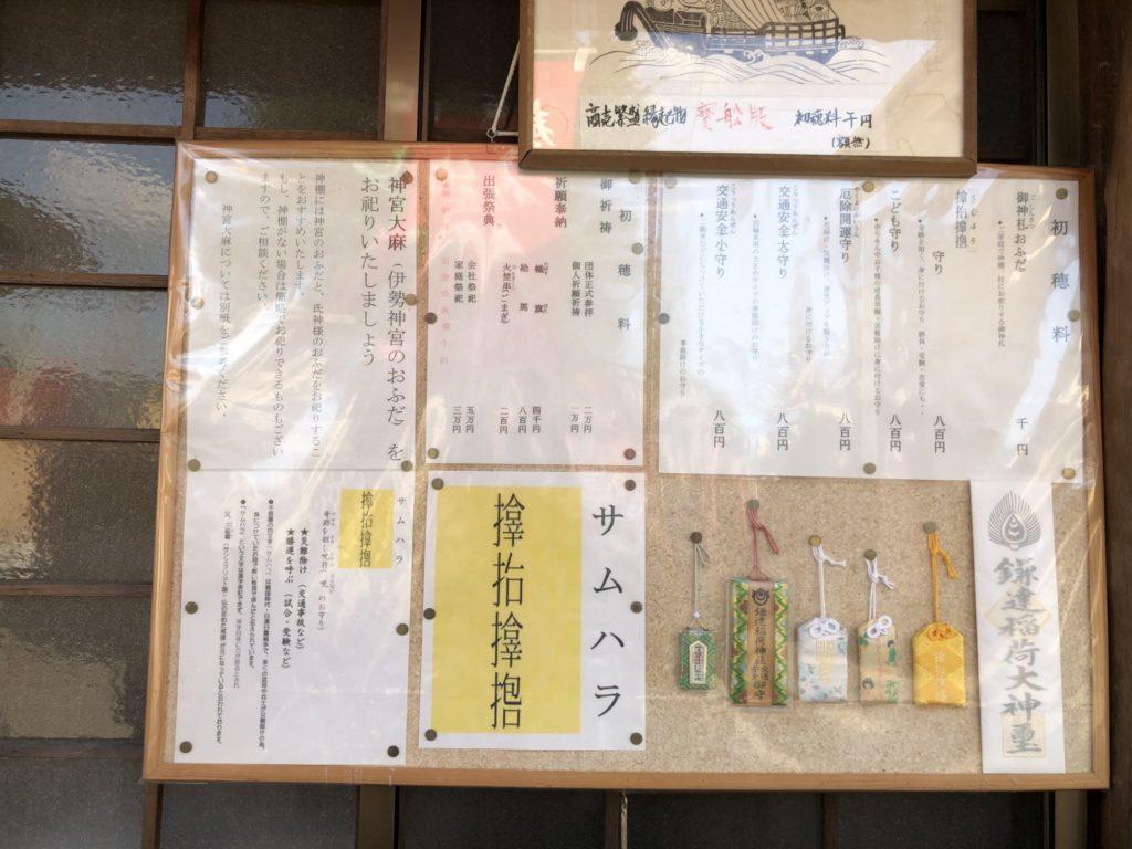 鎌達稲荷神社のお守り一覧