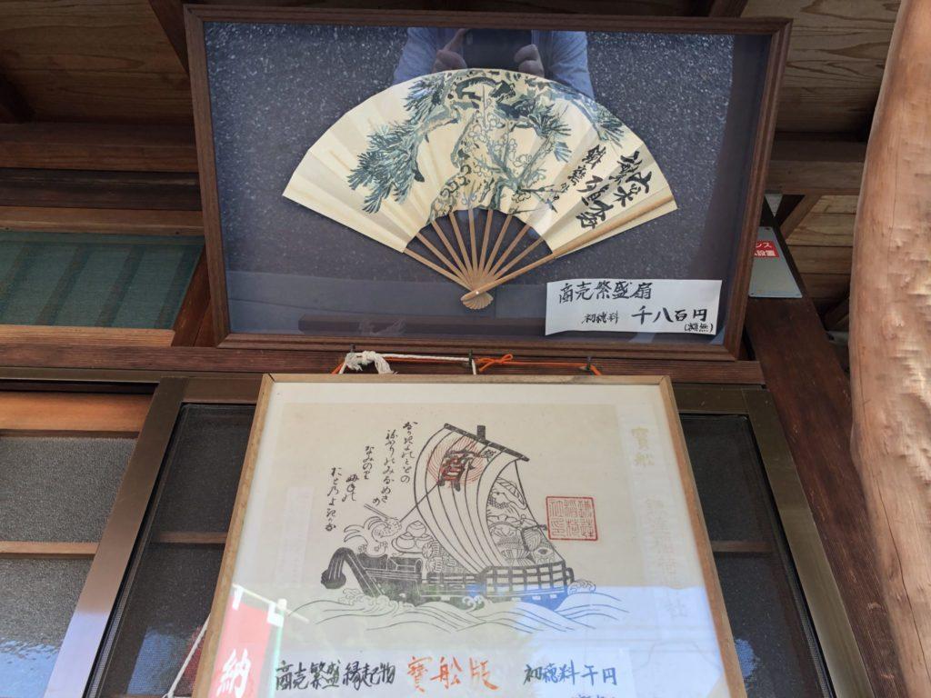宝船(1,000円)・繁盛扇(1,800円)