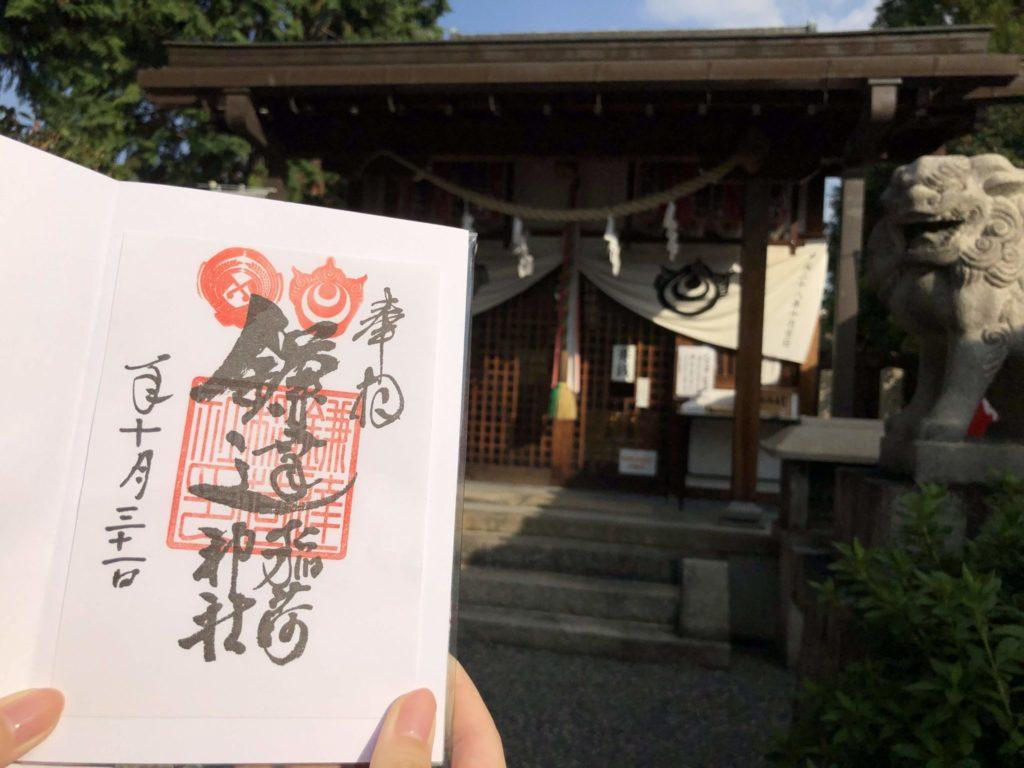鎌達稲荷神社の御朱印