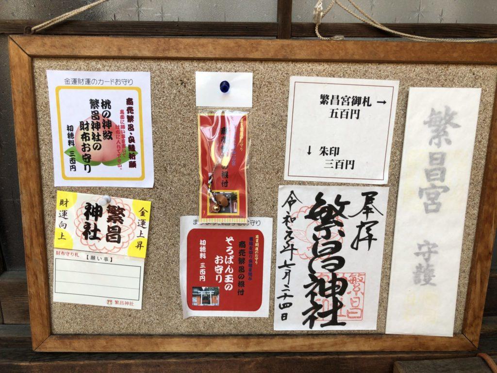 繁昌神社のお守り一覧