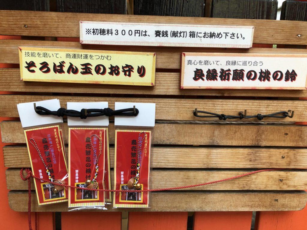 繁昌神社の「そろばん玉のお守り」と「良縁祈願の桃の鈴のお守り」