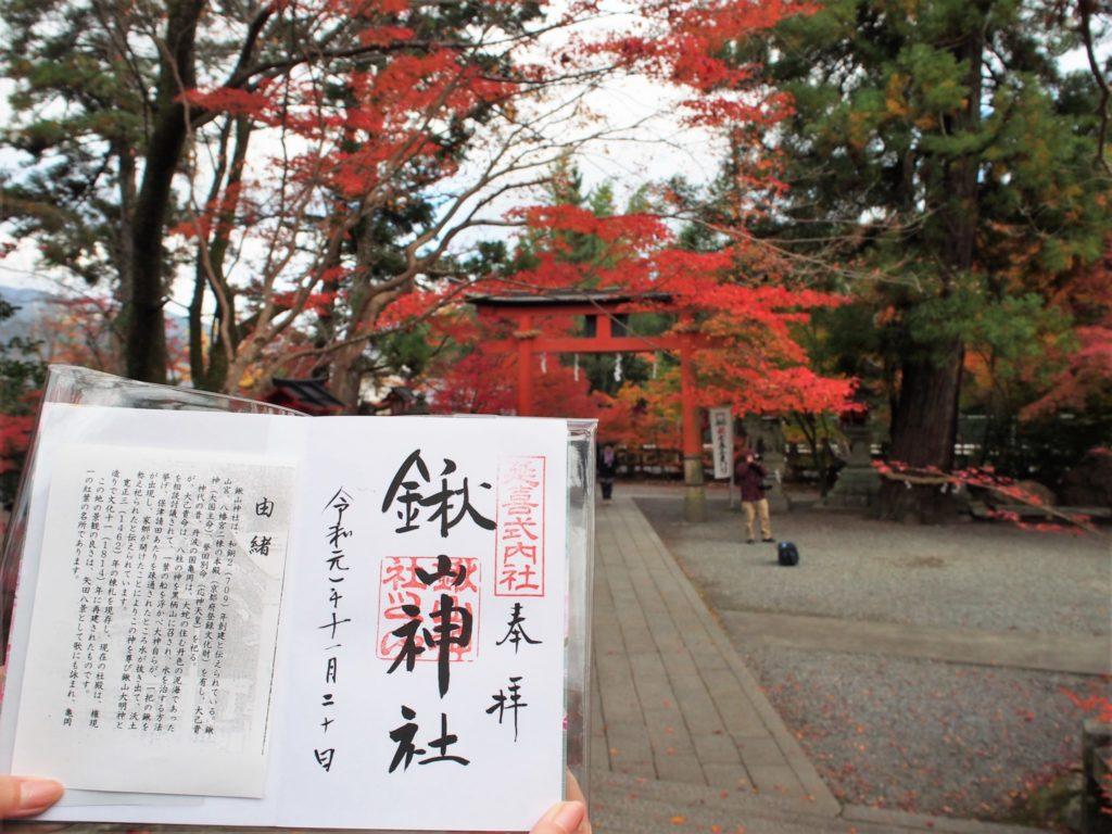 鍬山神社の御朱印