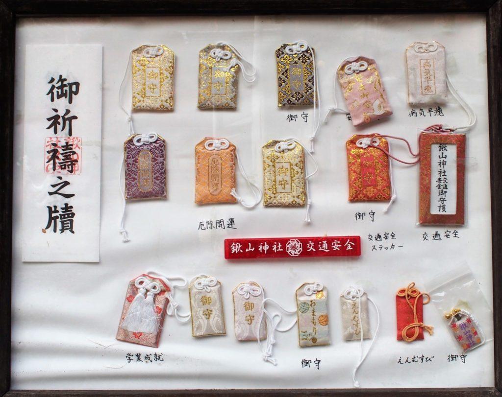 鍬山神社のお守り一覧