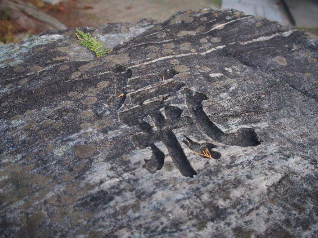 「氣」の文字が彫られています