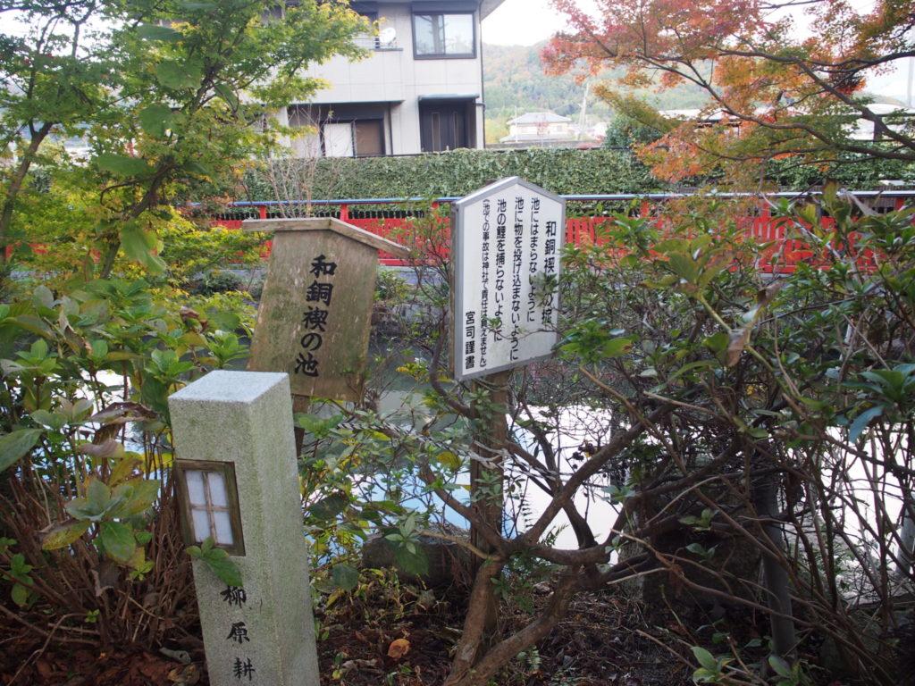 和銅禊ぎの池の掟を守りましょう
