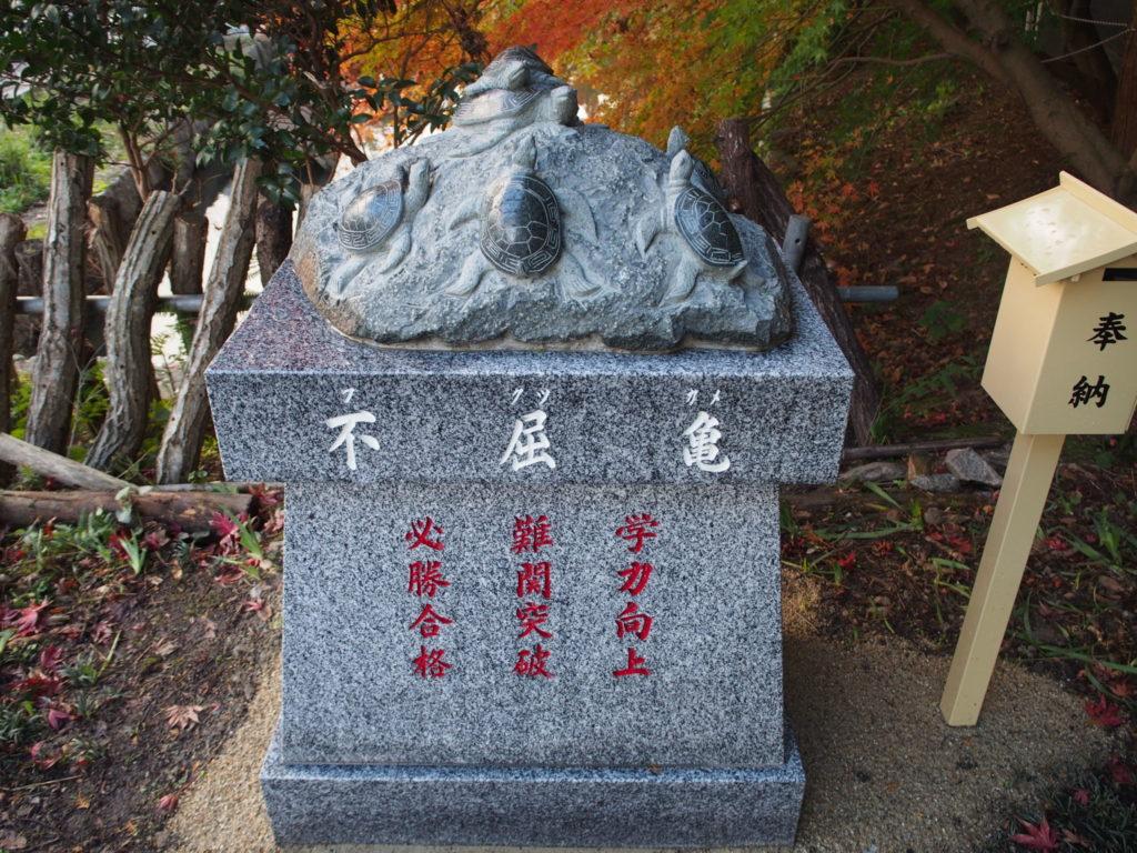 稗田阿礼社の近くの不屈亀の石碑