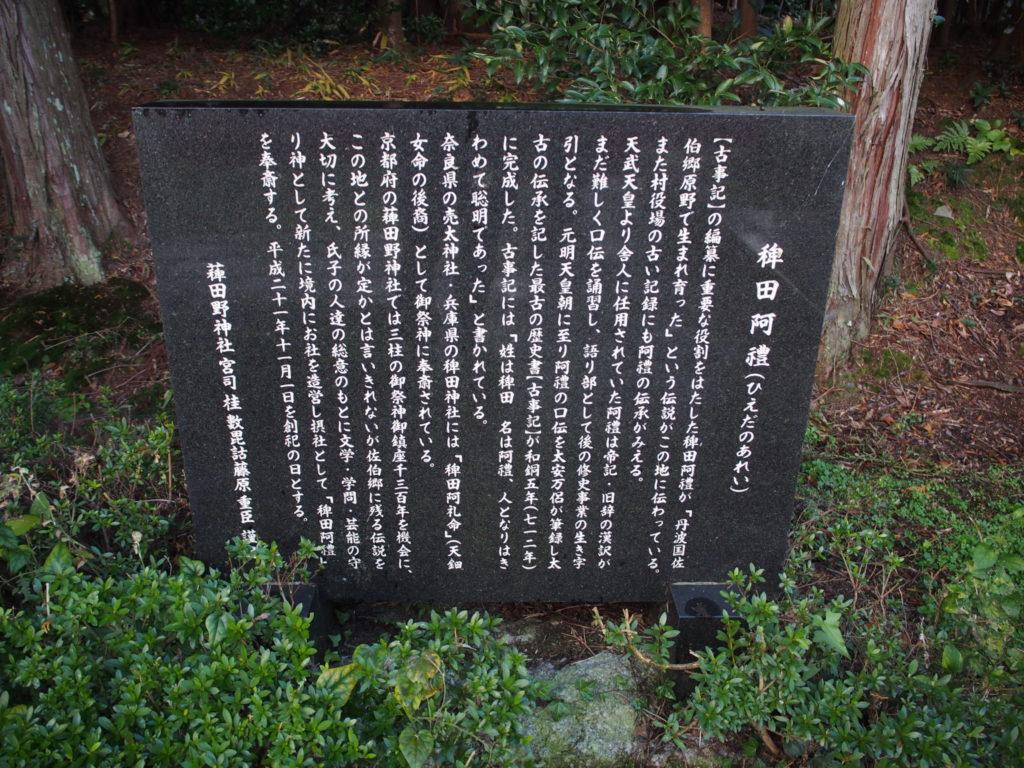 稗田阿礼(ひえだのあれい)の伝説