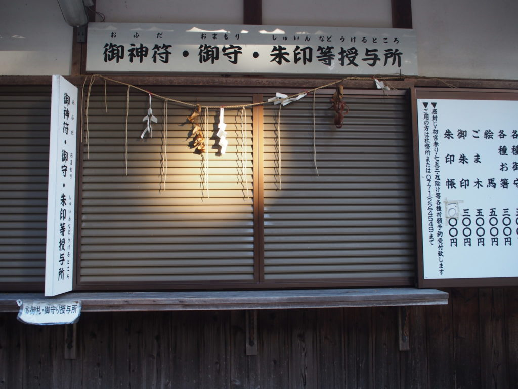 稗田野神社の授与所