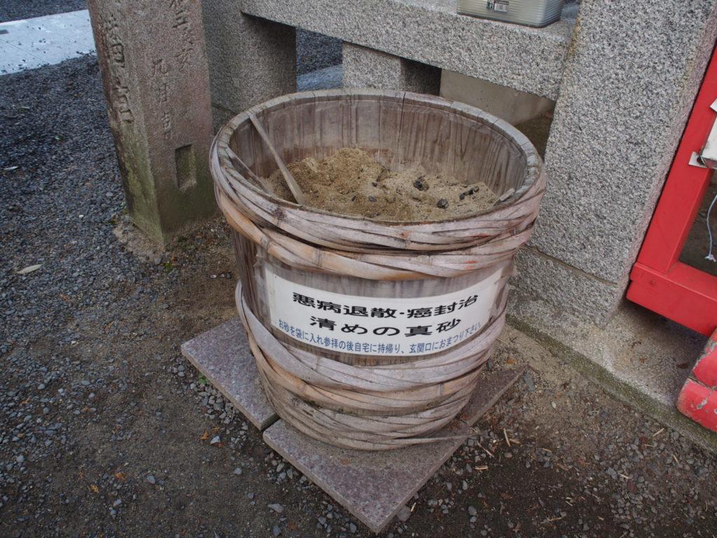 樽に「悪病退散」「癌封治」の清めの砂入っています