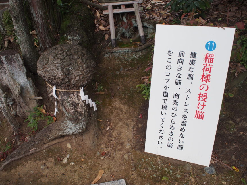 折上稲荷神社