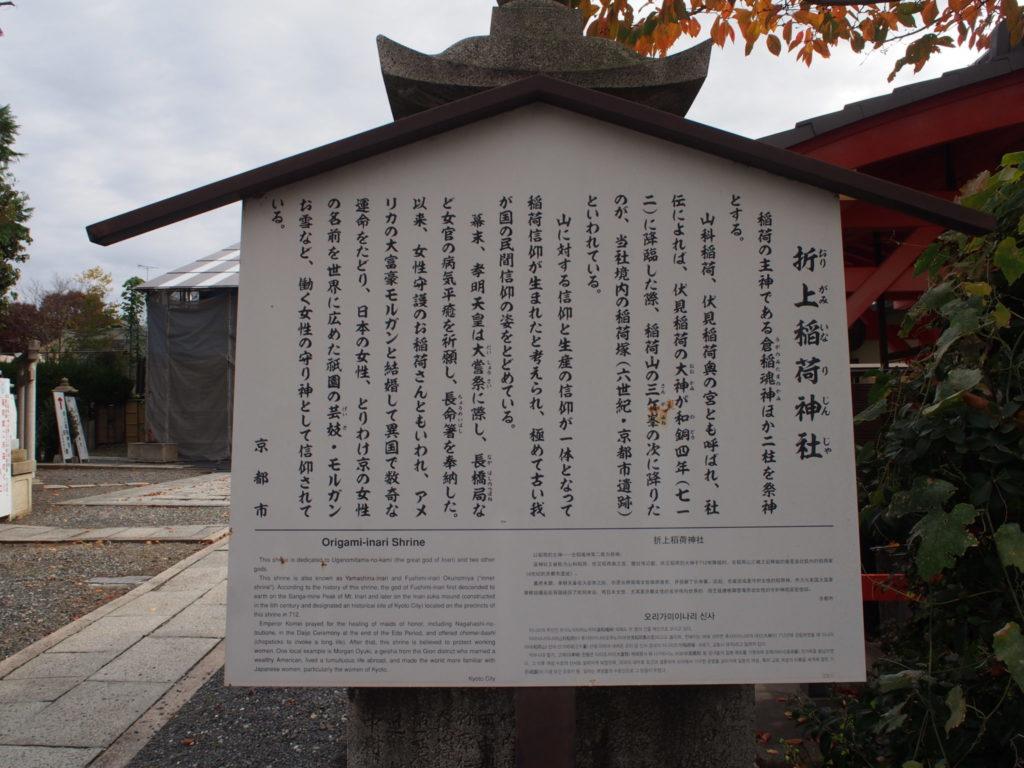 女性守護のお稲荷さん折上稲荷神社の由緒