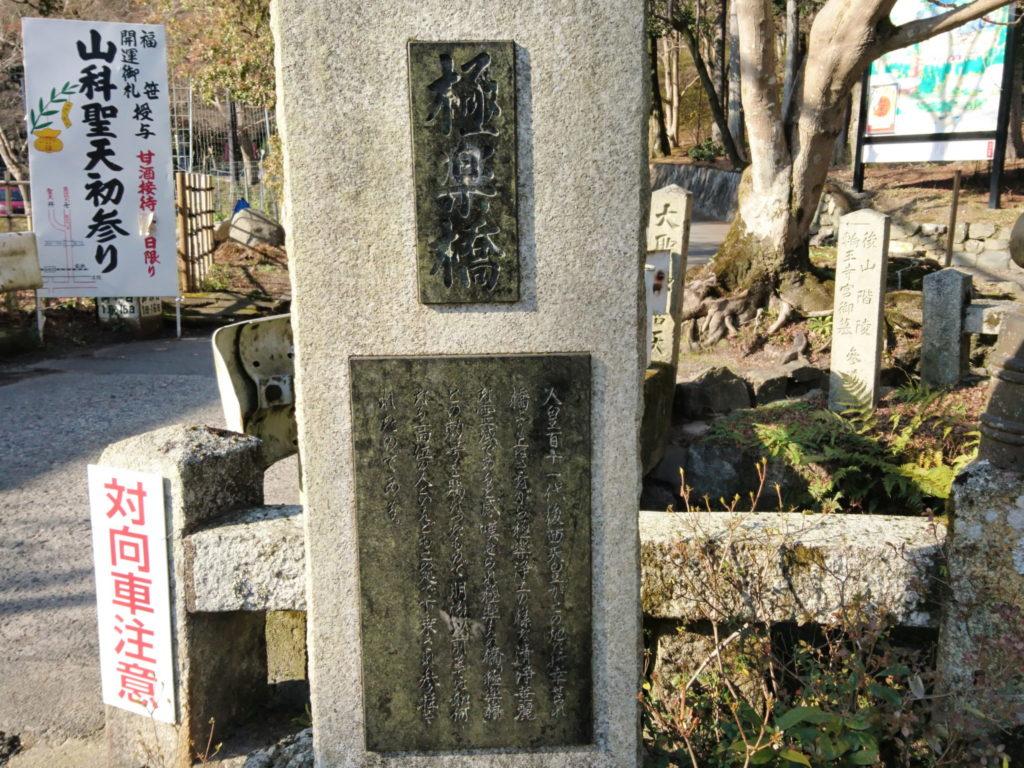 極楽橋の由来が書かれた石