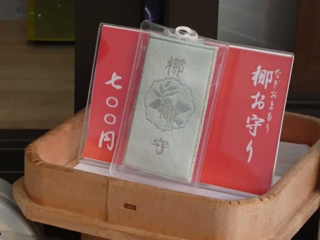 熊野若王子神社の梛(なぎ)のお守