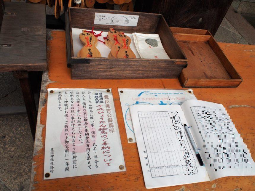 豊国神社の千成ひょうたん絵馬奉納の仕方