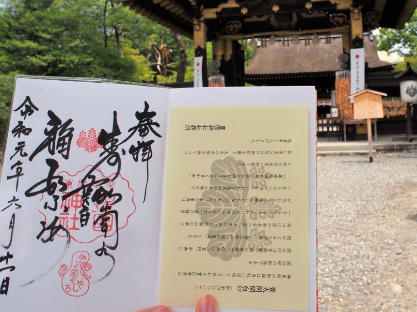 豊国神社のご朱印