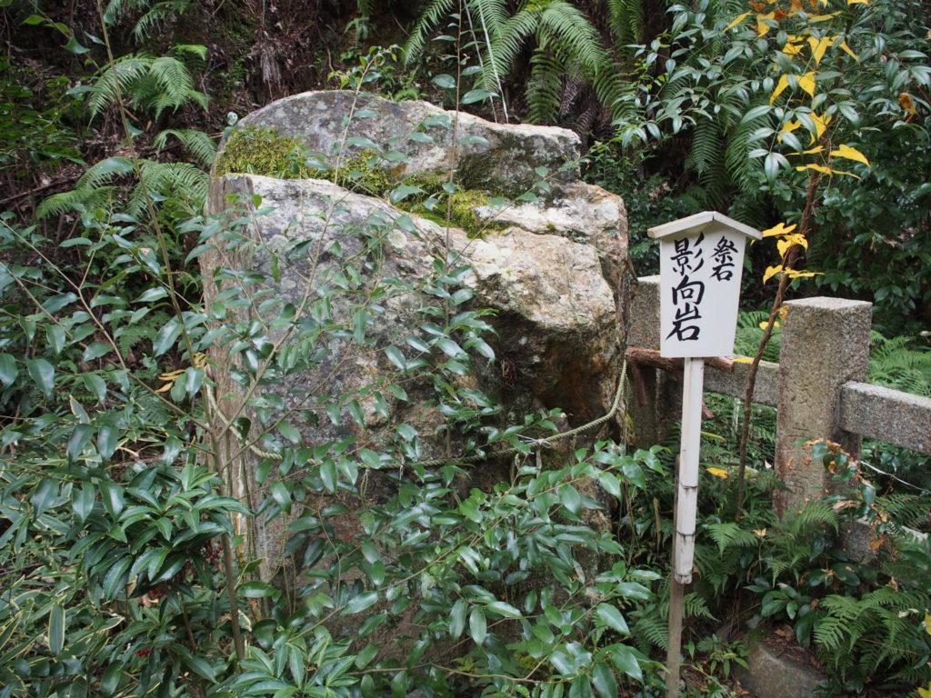 日向大神宮の影向岩