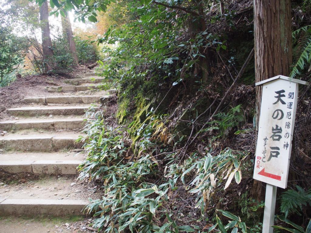 「天の岩戸」へ向かう階段