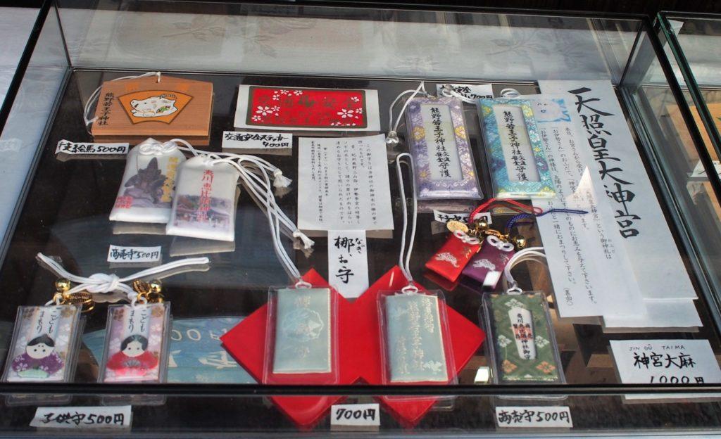 熊野若王子神社のお守り一覧