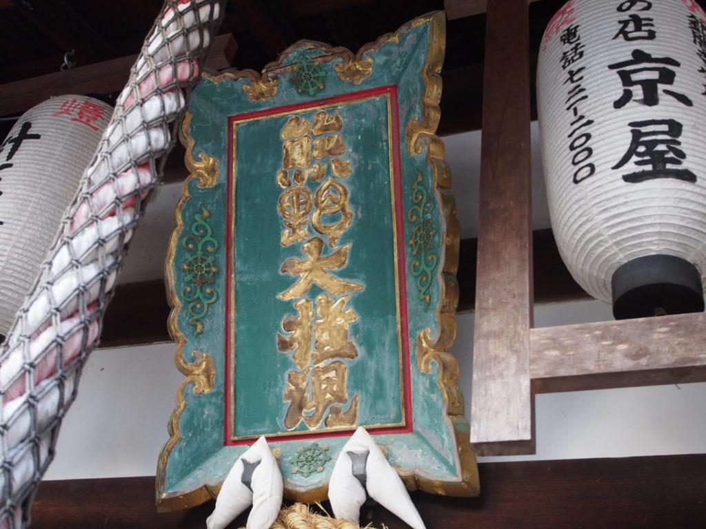 熊野若王子神社の神額
