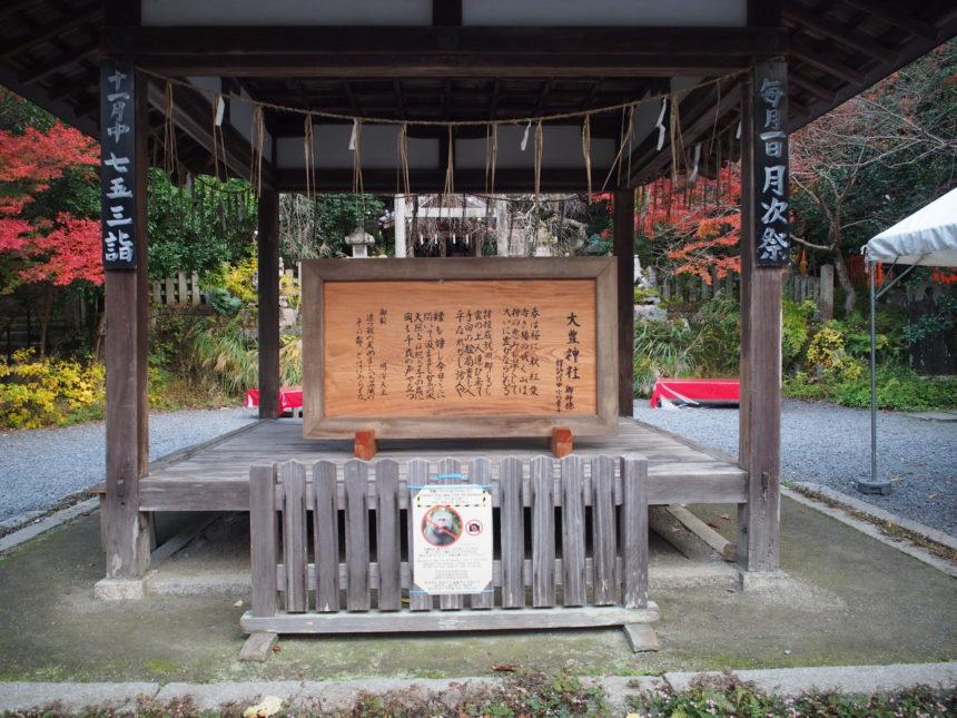 大豊神社の舞殿