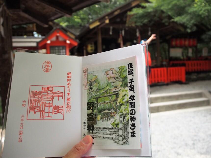 野宮神社のご朱印
