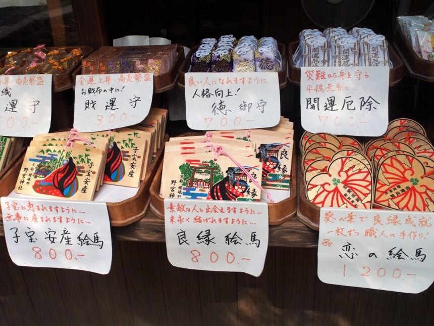 野宮神社の絵馬一覧