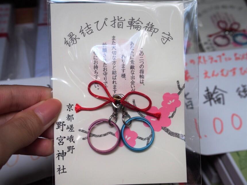 野宮神社の縁結び指輪お守り