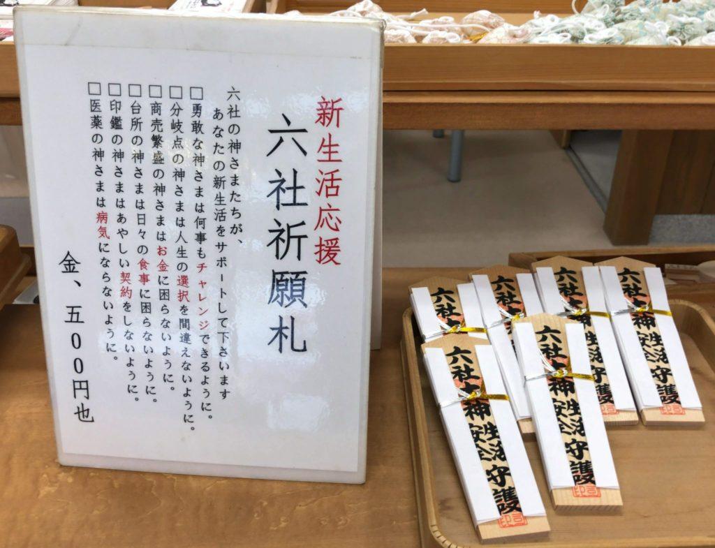 河合神社の六社の六社祈願札